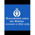 Павловский завод им. Кирова