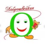 Доброшвейкин