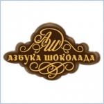 Азбука Шоколада
