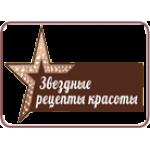 Звездные Рецепты Красоты